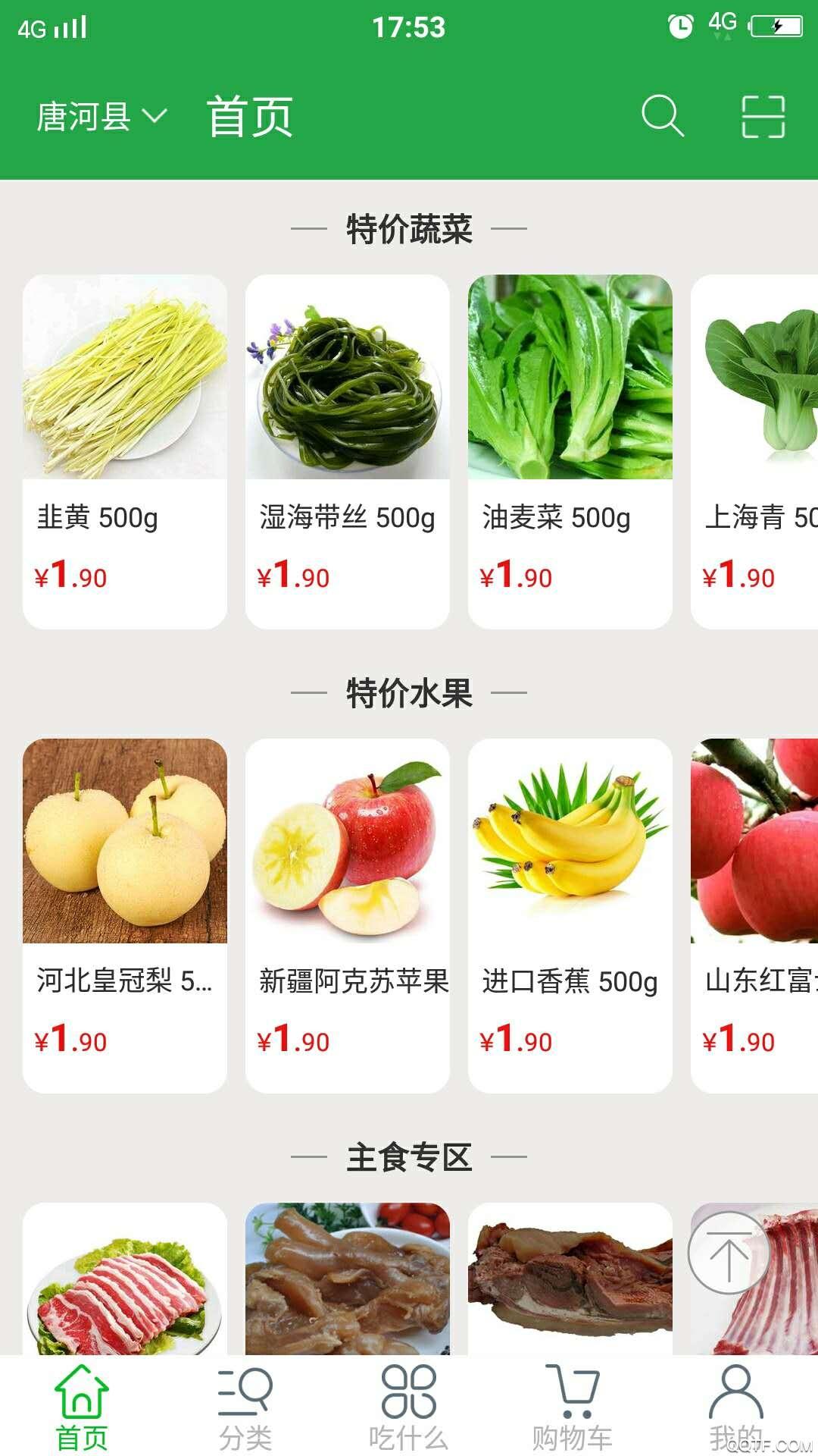 全民买菜Appv1.3截图