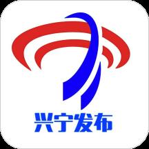 兴宁发布手机版v2.0.8 最新版