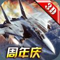战机风暴破解版v2.1.8 最新版