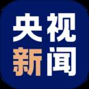 央视新闻app官方版v8.1.0 最新版