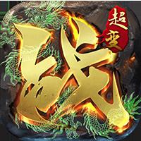 血战龙城满v版v1.0.0 最新版