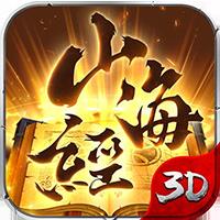 山海经传说九游版v1.02.05 uc版