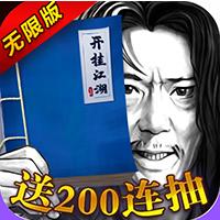 开挂江湖破解版v1.00 安卓版