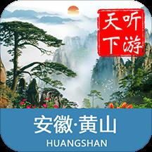 黄山导游手机版v6.1.4 最新版