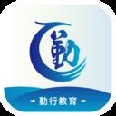 勤行教育官方版v1.2 安卓版