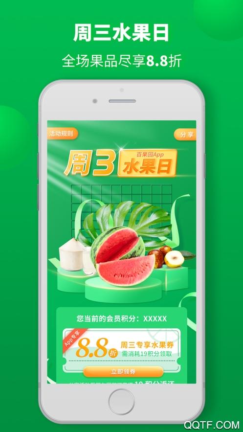 好果优品最新ios版v1.0 iPhone版