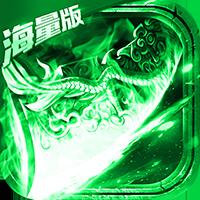 怒斩屠龙海量版v1.0.0 免费版