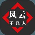 风云之不良人手游内购破解版v1.0.9 最新版