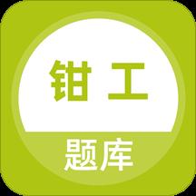 钳工题库手机版v1.0.0 安卓版