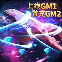 战神新世纪gm特权版v1.0.0 福利版