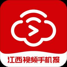 江西视频手机报客户端v2.0.1 最新版