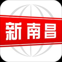 新南昌客户端v2.0.1 官方版