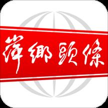 萍乡头条手机客户端v2.0.1 最新版