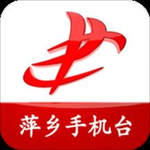 萍乡手机台客户端v2.3.2 手机版
