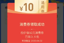 杭州支付宝消费券怎么领取 支付宝消费券怎么使用