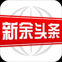 新余头条安卓版Appv2.0.1 手机版