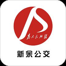新余公交Appv1.0.0 安卓版