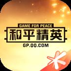 和平营地(掌上和平精英)最新版v3.10.6.484 官方版