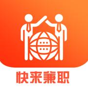 快来兼职ios手机版v1.0 苹果版