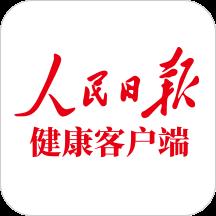 人民日报健康客户端v1.1 手机版