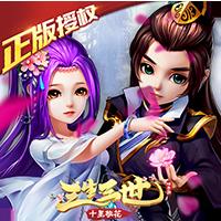 三生三世十里桃花手游九游版v1.0.0 最新版