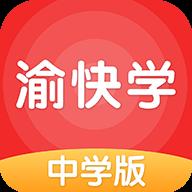 渝快学中学版手机版v3.0.1.1 最新版