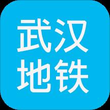 武汉地铁查询最新版v1.1 安卓版