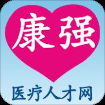康强医疗人才网安卓版v4.2 官方版
