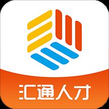 汇通人才安卓官方版v4.0.4