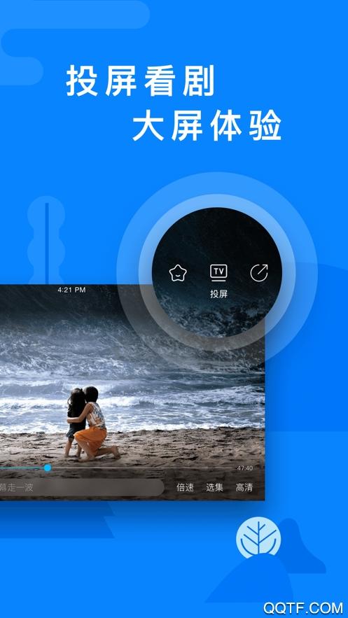 人人视频ios最新版v4.6.1 苹果版