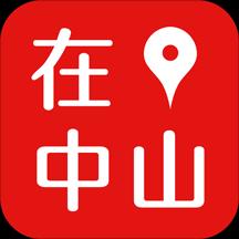 在中山手机版Appv1.0.0 安卓版