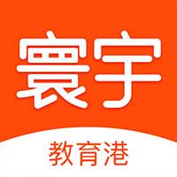 寰宇教育港客户端v2.2.11 安卓版