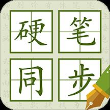 硬笔同步课程Appv1.0.0 安卓版