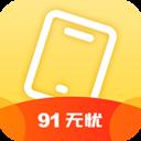 91无忧手机版v1.0.0 安卓版