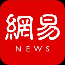 网易新闻app官方版v79.1 手机版