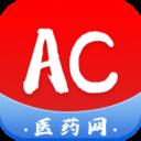 AC医药网官方版Appv1.0.3 安卓版