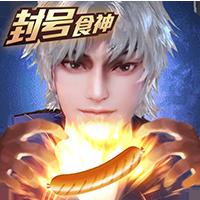 一恋永恒送神装100连抽版v1.0.0.1 最新版