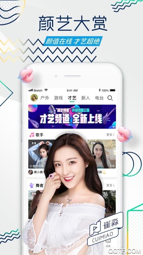 腾讯NOW直播ios手机版v1.51.0 苹果版