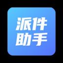 派件助手手机版v2.3.0