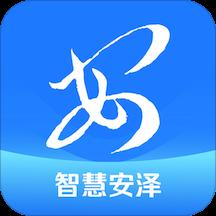 智慧安泽官方版v1.1.0 最新版