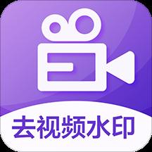 消除水印手机版v1.3.5 最新版