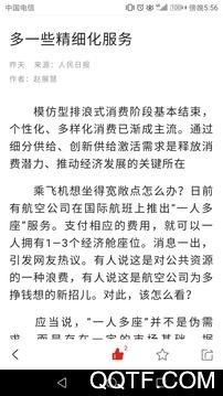 人民智云ios最新版v1.4.6 官方版