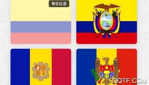 国旗与省会城市2官方ios版