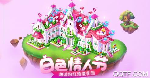 梦幻花园2020情人节活动版v2.6.0