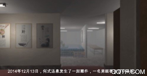 何氏汤泉官方ios版