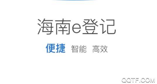 海南e登记app手机版