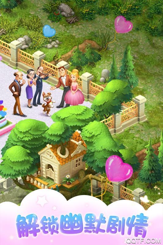 梦幻花园2020情人节活动版v2.6.0截图