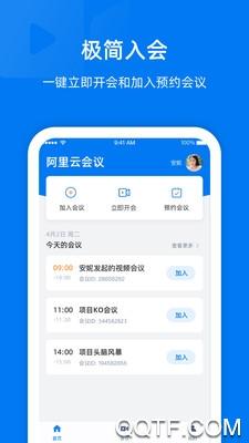 阿里云会议app官方版v1.0.0_12944012 最新版
