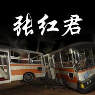 张红君破解版v1.0.0 最新版