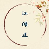 江湖道正式版v1.0 安卓版
